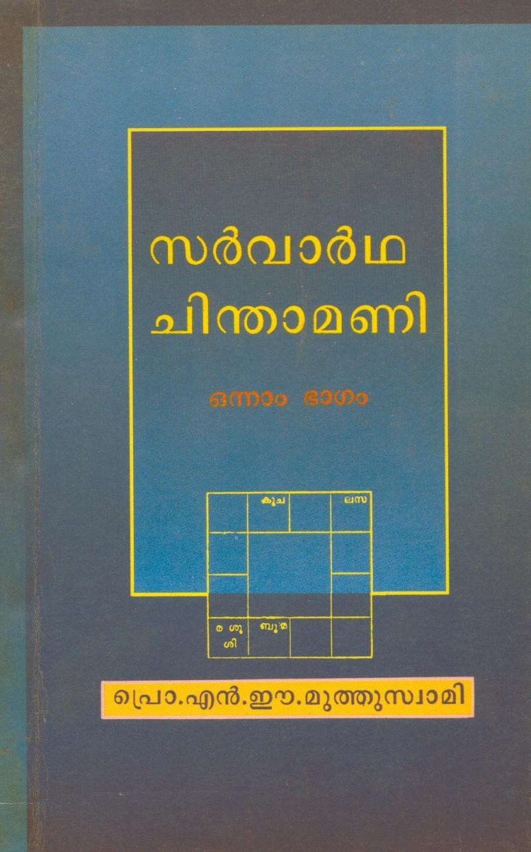 Novel pdf dharmaraja